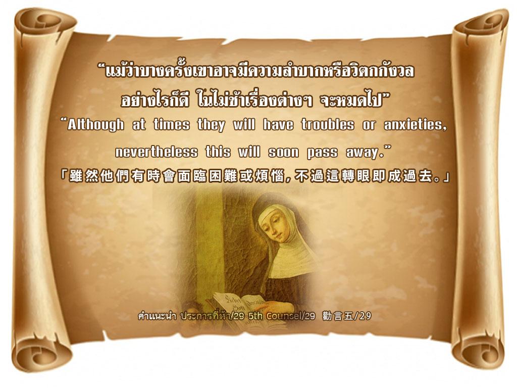 คำแนะนำ ประการที่ห้า ข้อ 29