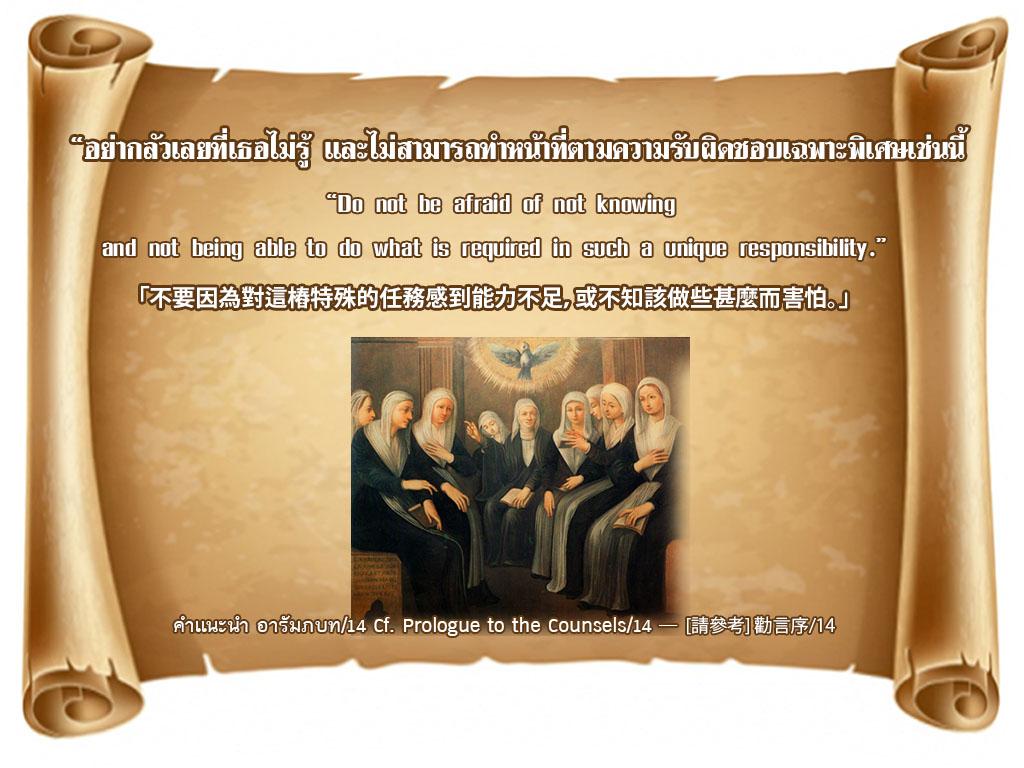 คำแนะนำ อารัมภบท 14