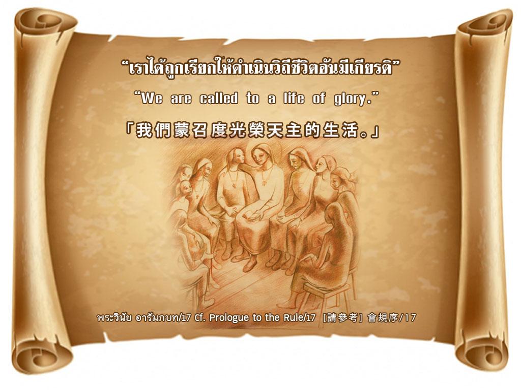 พระวินัย อารัมภบท ข้อ 17