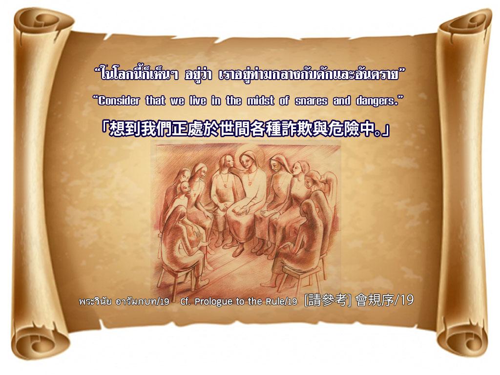 พระวินัย อารัมภบท ข้อ 19